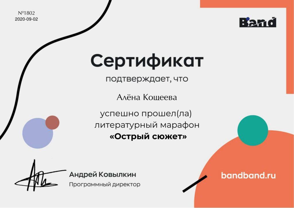 """Алёна Кощеева успешно прошла литературный марафон """"Острый сюжет"""""""