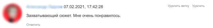 "Отзыв от читателя на роман ""Хроники Вечности"" писателя-фантаста Кощеева Алёна Ильинична"
